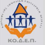 Ν.Κανάκης: Η ΚΟΔΕΠ στηρίζει τους μαθητές των οικονομικά ασθενέστερων κατοίκων της πόλης
