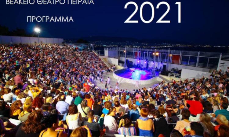 Γιορτή πολιτισμού οι καλλιτεχνικές εκδηλώσεις «Βεάκειο 2021»