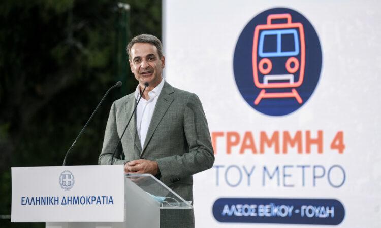 Μητσοτάκης: Η γραμμή 4 του μετρό, το μεγαλύτερο δημόσιο έργο που θα γίνει στη χώρα