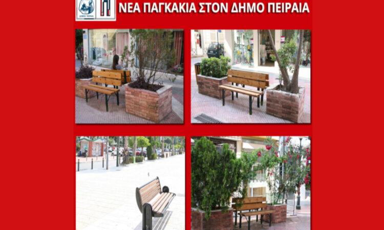 Νέα παγκάκια στον πεζόδρομο της Σωτήρος Διός και στο Πασαλιμάνι από τον Δήμο Πειραιά