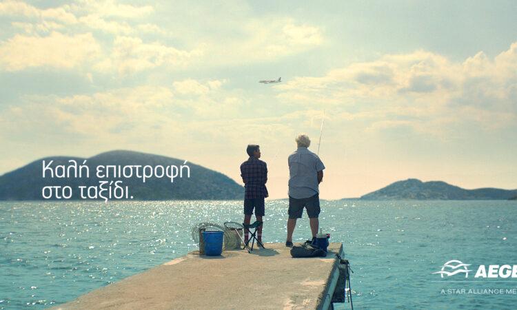 Newsflash: Η AEGEAN εύχεται καλή επιστροφή στο ταξίδι!