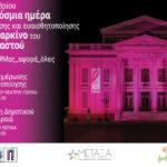 Δήμος Πειραιά: Δράσεις Ενημέρωσης και Ευαισθητοποίησης για τον καρκίνο του μαστού